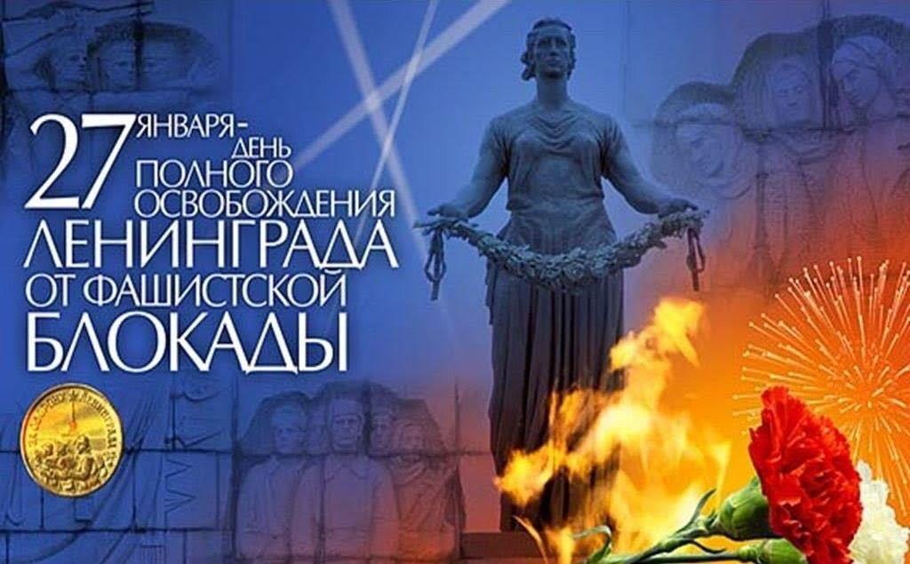 Подруге, картинки с днем блокады ленинграда