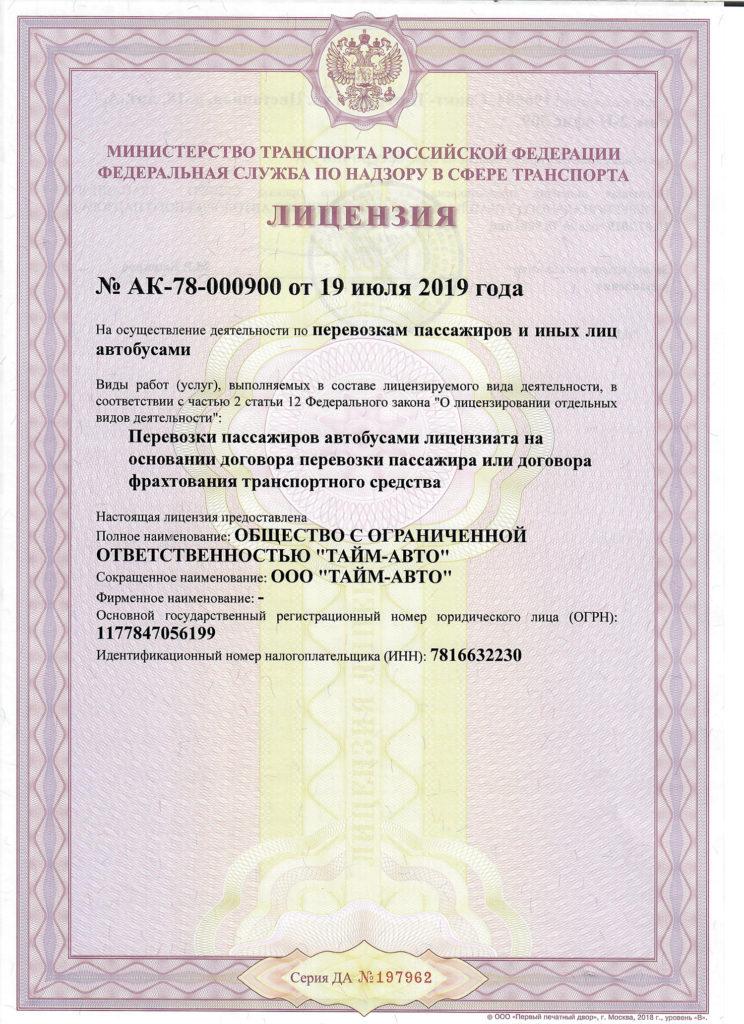 Лицензия на перевозку пассажиров  Тайм-Авто